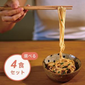 ミシュラン星獲得のシェフ イチ押しの台湾直輸入まぜそばKiki麺 『ネギオイル』と『花椒チリー』2種類の味からお好きな組合せ【4つ】お選びください daskalides