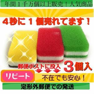 ダスキン スポンジ 台所用スポンジ3色セット抗菌タイプS オマケ付き*定型外郵便(他に2パックのセットもございます。)