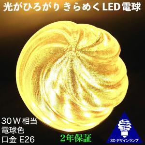 LED電球 おしゃれ 3D デザイン電球 (ねじれ波模様つき,直径 6 cm 3 W 電球色 口金 E26 LED 照明,白熱灯 20 W 相当 店舗・イベントにも)|dasyn