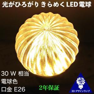 LED電球 おしゃれにきらめく 3D デザイン電球 (ストライプつき,直径 6 cm 3 W 電球色 口金 E26 LED 照明,白熱灯 20 W 相当 店舗・イベントにも)|dasyn
