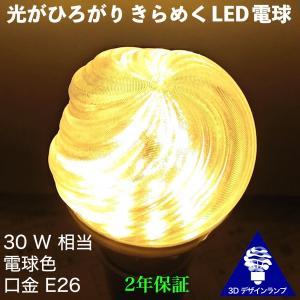 LED電球 おしゃれ 3D デザイン電球 (ホイップ模様つき,直径 6 cm 3 W 電球色 口金 E26 LED 照明,白熱灯 20 W 相当) 店舗・イベントにも|dasyn