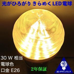 LED電球 おしゃれ 3D デザイン電球 (渦巻き模様つき,直径 6 cm 3 W 電球色 口金 E26 LED 照明,白熱灯 20 W 相当 店舗・イベントにも)|dasyn