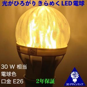 LED電球 おしゃれにきらめく 3D デザイン電球 (揺らぐストライプつき,直径 6 cm 3 W 電球色 口金 E26 LED 照明,白熱灯 20 W 相当 店舗・イベントにも)|dasyn