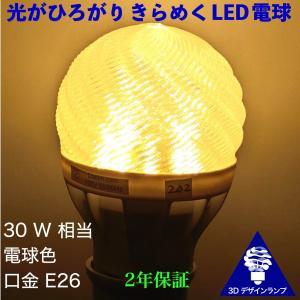 LED電球 おしゃれ 3D デザイン電球 (クロスするストライプつき,直径 6 cm 3 W 電球色 口金 E26 LED 照明,白熱灯 20 W 相当 店舗・イベントにも)|dasyn