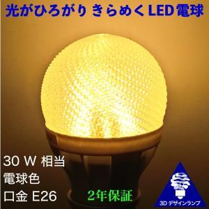 LED電球 おしゃれ 3D デザイン電球 (網模様つき,直径 6 cm 3 W 電球色 口金 E26 LED 照明,白熱灯 20 W 相当 店舗・イベントにも)|dasyn