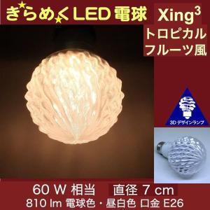 3Dデザイン電球 Xing3 60W相当 サイズ7cm おしゃれに きらめき輝く 電球色 昼白色 裸電球 口金E26 小型ボール球型LED電球 シーリングライト用|dasyn