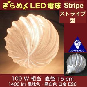 3Dデザイン電球 IIng 100W相当 サイズ15cm おしゃれに きらめき輝く 電球色 昼白色 裸電球 口金E26 大きい 大形 大型ボール球型LED電球 シーリングライト用|dasyn