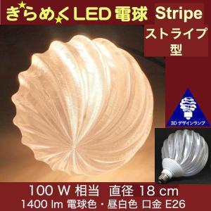 3Dデザイン電球 IIng 100W相当 サイズ18cm おしゃれに きらめき輝く 電球色 昼白色 裸電球 口金E26 大きい 大形 大型ボール球型LED電球 シーリングライト用|dasyn