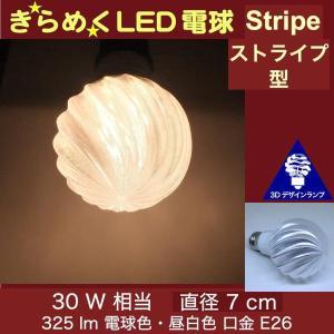 3Dデザイン電球 IIng 30W相当 サイズ7cm おしゃれに きらめき輝く 電球色 昼白色 裸電球 口金E26 小型ボール球型LED電球 シーリングライト用|dasyn