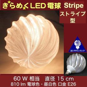3Dデザイン電球 IIng 60W相当 サイズ15cm おしゃれに きらめき輝く 電球色 昼白色 裸電球 口金E26 大きい 大形 大型ボール球型LED電球 シーリングライト用|dasyn