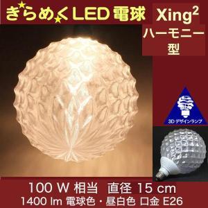 3Dデザイン電球 Xing2 100W相当 サイズ15cm おしゃれに きらめき輝く 電球色 昼白色 裸電球 口金E26 大きい 大形 大型ボール球型LED電球 シーリングライト用|dasyn