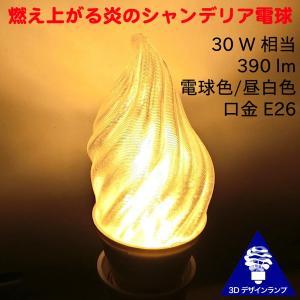 3Dデザイン電球 シャンデリア球 炎のようにゆらぐ形 ホットな燃える炎型 おしゃれにきらめく LED 電球 (白熱灯30W相当,5W電球色/昼白色 口金E26 店舗にも)|dasyn