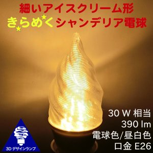 3Dデザイン電球 シャンデリア球 クールな細いソフトクリーム形 アイスクリーム型 おしゃれにきらめく LED 電球 (白熱灯30W相当,5W電球色/昼白色 口金E26)|dasyn