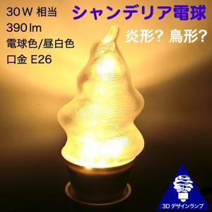 3Dデザイン電球 シャンデリア球 複雑にねじった形 ホットな燃える炎型 鳥形 おしゃれにきらめく LED 電球 (白熱灯30W 相当,5W電球色/昼白色 口金E26 店舗にも)|dasyn