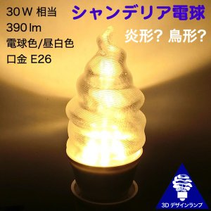 3Dデザイン電球 シャンデリア球 複雑にねじった形 ホットな燃える炎型 鳥形 おしゃれにきらめく LED 電球 (白熱灯30W相当,5W電球色/昼白色 口金E26 店舗にも)|dasyn