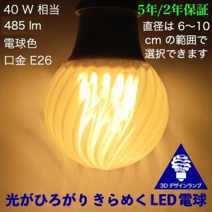 3Dデザイン電球 おしゃれに きらめくボール球型 LED電球 (ストライプつき,白熱灯 40W 相当,直径 6〜10cm 7W 電球色/昼白色 口金 E26 LED 明)|dasyn