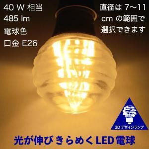 3Dデザイン電球 おしゃれに光が伸びる きらめくボール球型 LED電球 (渦巻き模様つき,白熱灯 40W 相当,直径 6〜10cm 7W 電球色/昼白色 口金 E26 LED照明)|dasyn