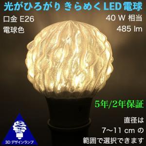 3Dデザイン電球 おしゃれに きらめくボール球型 LED電球 (深くてやや粗い波模様つき,白熱灯 40 W相当,直径 6〜10cm 7W 電球色/昼白色 口金 E26 店舗にも)|dasyn