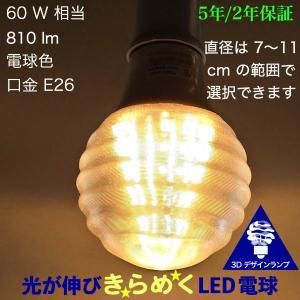 3Dデザイン電球 おしゃれに光が伸びる きらめくボール球型 LED電球 (渦巻き模様つき,白熱灯 60W 相当,直径 7〜11cm 9W 電球色/昼白色 口金 E26 店舗にも)|dasyn