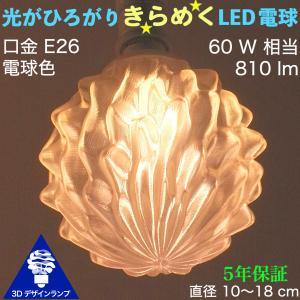3Dデザイン電球 おしゃれに きらめく ボール球型LED電球 (深くてやや粗い波模様つき,白熱灯 60 W 相当,直径 8〜12 cm 9 W 電球色/昼白色 口金 E26 店舗にも)|dasyn