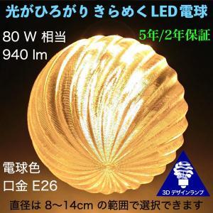 3Dデザイン電球 おしゃれに きらめくボール球型LED電球 (ストライプつき,白熱灯 80 W 相当,直径 8〜12 cm 12 W 電球色/昼白色 口金 E26 LED照明)|dasyn