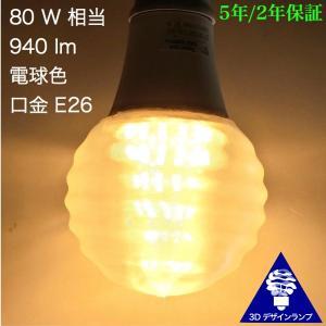 3Dデザイン電球 おしゃれに光が伸びる きらめくボール球型LED電球 (渦巻き模様つき,白熱灯 80 W 相当,直径 8〜12 cm 12 W 電球色/昼白色 口金 E26 店舗にも)|dasyn