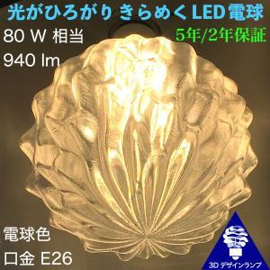 3Dデザイン電球 おしゃれに きらめく ボール球型LED電球 (深くてやや粗い波模様つき,白熱灯 100 W 相当,直径 8〜12cm 12W 電球色/昼白色 口金 E26 店舗にも)|dasyn