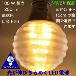 3Dデザイン電球 おしゃれに光が伸びる きらめくボール球型 LED電球 (渦巻き模様つき,白熱灯 100W 相当,直径 9〜15cm 15W 電球色/昼白色 口金 E26 店舗にも)|dasyn