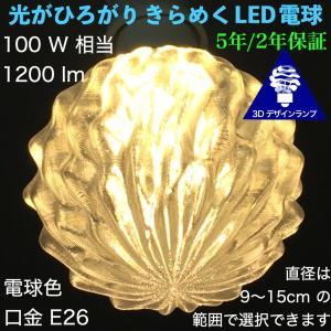 3Dデザイン電球 おしゃれに きらめく ボール球型LED電球 (深くてやや粗い波模様つき,白熱灯 100 W 相当,直径 9〜15cm 15W 電球色/昼白色 口金 E26 店舗にも)|dasyn