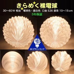 3Dデザイン電球セミオーダー お好きなサイズと模様が選べる! おしゃれに きらめく 大型ボール球型LED電球 天井直付けに! 30〜60W相当 直径9〜18cm 4〜15W E26|dasyn