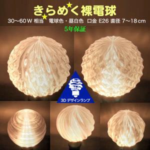 3Dデザイン電球セミオーダー お好きなサイズと模様が選べる! おしゃれに きらめく 小型ボール球型 LED電球 天井直付けに! 30〜60W相当 直径7〜9cm 4〜7W E26|dasyn