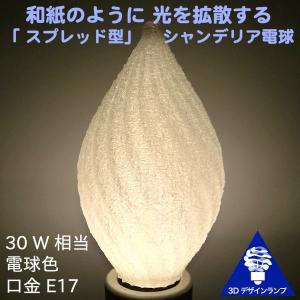 LEDシャンデリア球 ストライプ形の和紙風シェードつき おしゃれにきらめく 3D デザイン電球 (白熱灯20W相当,直径4cm 3W 電球色 口金E17 店舗・イベントにも)|dasyn