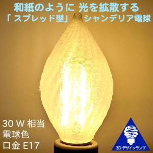 LEDシャンデリア球 ストライプ形の和紙風シェードつき おしゃれにきらめく 3D デザイン電球 (白熱灯30W相当,直径4cm 5W電球色 口金 E17 店舗にも)|dasyn