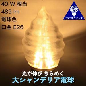 LED電球 渦巻き模様つき おしゃれな大シャンデリア電球 (3Dデザインランプ 白熱灯 40W 相当 直径 6.5 cm 7W 電球色 口金 E26 LED 照明 店舗・イベントにも)|dasyn