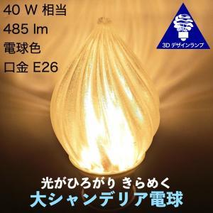 LED電球 ストライプつき おしゃれな大シャンデリア電球 (3Dデザインランプ 白熱灯 40W 相当 直径 6.5 cm 7W 電球色 口金 E26 LED 照明 店舗・イベントにも)|dasyn