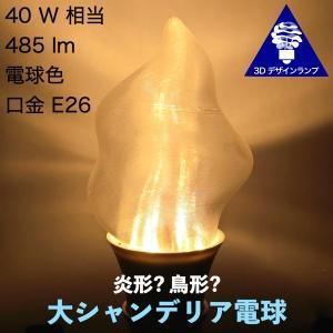 3Dデザイン電球 複雑にねじった形 ホットな燃える炎型 鳥形 おしゃれな大シャンデリア球 (白熱灯 40W 相当 直径 6.5 cm 4〜5W 電球色 口金 E26 店舗にも)|dasyn