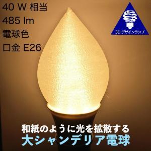LED電球 シンプルな和紙風シェードつき おしゃれな大シャンデリア電球 (3Dデザインランプ 白熱灯 40W 相当 直径 6.5 cm 7W 電球色 口金 E26 LED 照明 店舗にも)|dasyn