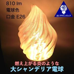 3Dデザイン電球 炎のようにゆらぐ形 おしゃれな大シャンデリア球 (LED ランプ 白熱灯 60W 相当 直径 6.5 cm 7〜8W 電球色 口金 E26 店舗・イベントにも)|dasyn