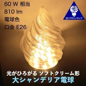 3Dデザイン電球 細ソフトクリーム形 おしゃれな大シャンデリア球 (LED ランプ 白熱灯 60W 相当 直径 6.5 cm 7〜8W 電球色 口金 E26 店舗・イベントにも) dasyn