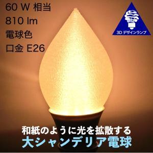 3Dデザイン電球 シンプルな白いシェードつき おしゃれな大シャンデリア球 (LED ランプ 白熱灯 60W 相当 直径 6.5 cm 7〜8W 電球色 口金 E26 店舗にも)|dasyn