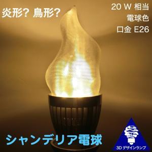 3Dデザイン電球 シャンデリア球 複雑にねじった形 燃える炎型 鳥形 おしゃれにきらめく LED 電球 (白熱灯20W相当,3W電球色 口金E26 店舗・イベントにも) dasyn