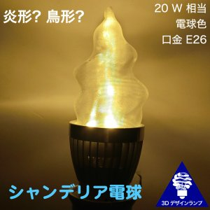 3Dデザイン電球 シャンデリア球 複雑にねじった形 燃える炎型 鳥形 おしゃれにきらめく LED 電球 (白熱灯20W相当,3W電球色 口金E26 店舗・イベントにも)|dasyn