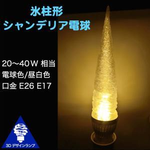 3Dデザイン電球 シャンデリア球 まっすぐな氷柱形 おしゃれにきらめく つらら型 LED 電球 (白熱灯30W相当 5W電球色 口金E26 アイスクル形 店舗・イベントにも)|dasyn