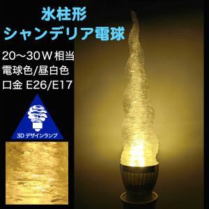 3Dデザイン電球 シャンデリア球 うねった氷柱形 おしゃれにきらめく つらら型 LED 電球 (白熱灯30W相当 5W電球色 口金E26 アイスクル形 店舗・イベントにも)|dasyn