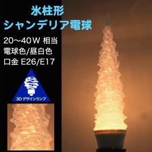 3Dデザイン電球 シャンデリア球 激しい凹凸の氷柱形 おしゃれにきらめく つらら型 LED 電球 (白熱灯30W相当 5W電球色 口金E26 アイスクル形 店舗・イベントにも)|dasyn