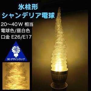 3Dデザイン電球 シャンデリア球 緩やかな凹凸の氷柱形 おしゃれにきらめく つらら型 LED 電球 (白熱灯30W相当 5W電球色 口金E26 アイスクル形 店舗にも)|dasyn