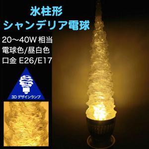 3Dデザイン電球 シャンデリア球 まっすぐで凹凸のある氷柱形 おしゃれにきらめく つらら型 LED 電球 (白熱灯30W相当 5W電球色 口金E26 アイスクル形 店舗にも)|dasyn