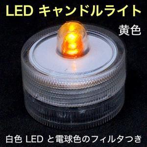 LEDキャンドルライト 黄色 何個でも送料120円 ホワイト 回転式 ティーライト テーブルランプ ボタン電池型 防災 災害 地震 非常用グッズ|dasyn