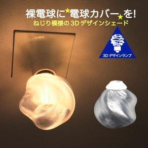 透明な LED電球カバーのみ 捻り模様の傘 直径10cm 裸電球にかぶせる おしゃれな きらめくランプシェード ペンダントライトにも 天井直付けシーリングライトにも|dasyn