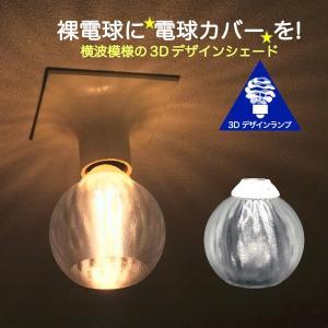 透明な LED電球カバーのみ 横波模様の傘 直径10cm 裸電球にかぶせる おしゃれな きらめくランプシェード ペンダントライトにも 天井直付けシーリングライトにも|dasyn